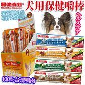 ~培菓 寵物網~關健時刻Healthy Moment ~犬用健康保健嚼棒12g 3 條