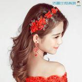 【618好康又一發】新娘頭飾紅色韓式耳環頭花結婚飾品