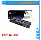 HP CF283A原廠黑色碳粉匣