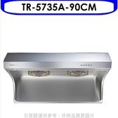 (全省安裝)莊頭北【TR-5735A-90CM】90公分變頻斜背式(與TR-5735A同款)排油煙機 優質家電