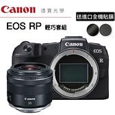 [分期0利率] 送進口全機貼膜 Canon EOS RP + RF 35mm f/1.8 台灣佳能公司貨 德寶光學 EOS R R5 R6