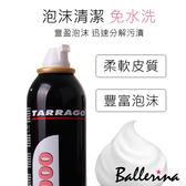 Ballerina-(西班牙製)萬用泡沫清潔慕斯(200ml)-TARRAGO