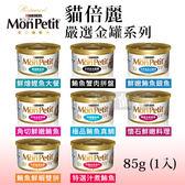 【寵樂子】《MonPetit 貓倍麗》嚴選金罐系列-85克 / 單罐 八種口味 極品鮮肉貓罐 貓罐頭