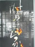 【書寶二手書T3/一般小說_OLD】附身之家_小島正樹