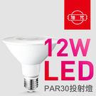 【旭光】LED 12W/PAR30投射燈