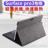 微軟surface pro3二合一平板電腦保護套12寸皮套pro3保護殼支架配件電腦包i3防摔i5內膽『新佰數位屋』