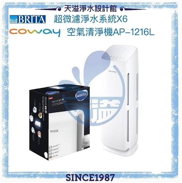 【滿額贈】【BRITA x Coway】超微濾淨水系統X6【贈安裝】+ 綠淨力立式空氣清淨機 AP-1216L【14-18坪】