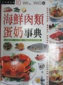 【書寶二手書T8/養生_IQO】海鮮肉類蛋奶事典_三采文化