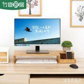 液晶顯示屏支架 實木熒幕架置物架 簡易桌面收納架 顯示器增高架 CJ5505『寶貝兒童裝』
