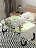 電腦桌床上書桌折疊桌宿舍神器筆記本電腦桌大學生寢室用小桌子懶人做桌 曼莎時尚LX