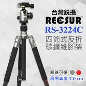 銳攝 RECSUR 台腳2號 RS-3224C+VQ-20 22mm 四節反折式碳纖腳架 可拆成單腳 兩色 屮T3
