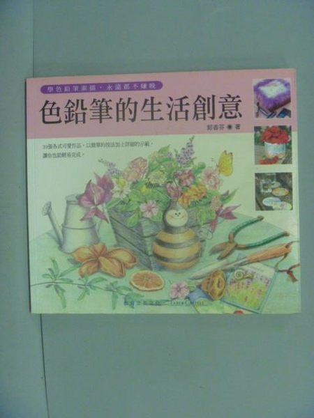 【書寶二手書T8/藝術_IHT】色鉛筆的生活創意_郭香芬