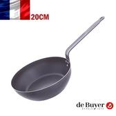 法國【de Buyer】畢耶鍋具『輕礦藍鐵系列』單柄深煎炒鍋20cm