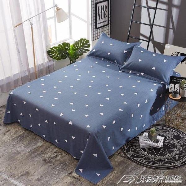 床單單件純棉單人學生宿舍1.2m床雙人1.5/1.8米床100%全棉布被單