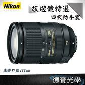 分期零利率 NIKON AF-S DX 18-300mm f3.5-5.6 G ED VR 買再送Marumi 偏光鏡 總代理國祥公司貨