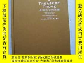 二手書博民逛書店金融歷史的饋贈--上海銀行博物館藏品精粹***罕見特好【B--2