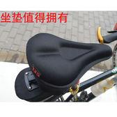 自行車3D加厚超軟坐墊鞍座