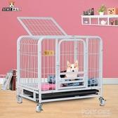 狗籠子小型犬泰迪中型犬室內大型犬帶廁所分離寵物貓籠家用狗別墅 ATF polygirl