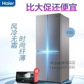 冷藏櫃 冰箱四開門 超薄風冷無霜家用雙開門電冰箱對開門 每日下殺NMS