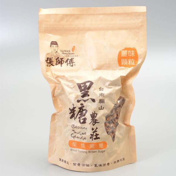 【張師傅】柴燒手工黑糖(薑味顆粒) 500g/袋
