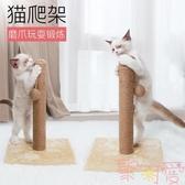 貓爬架貓咪用品耐磨磨爪器逗貓蹭癢貓抓柱貓咪玩具【聚可愛】