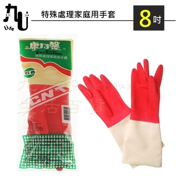 【九元生活百貨】康乃馨 特殊處理家庭用手套/8吋 雙色手套 乳膠手套 清潔手套