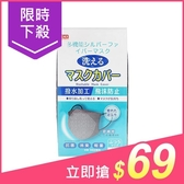 ALX 多功能銀纖維口罩(22x11cm)1入【小三美日】原價$79