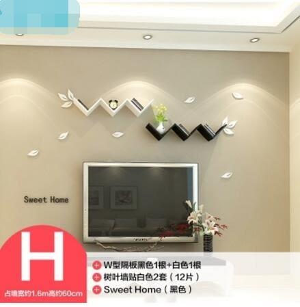 【W型 套餐H】創意對號電視背景牆收納架隔板W書架臥室壁掛