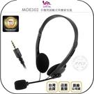 《飛翔無線3C》RONEVER 向聯 MOE302 手機用頭戴式耳機麥克風◉公司貨◉通話清晰◉3D立體聲