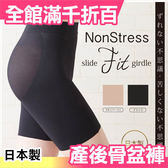 日本 產後 護理 骨盆褲 樂天銷售第一 日本製  輕薄 透氣 舒適 媽咪【小福部屋】