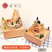 八音盒木質旋轉木馬音樂盒天空之城創意兒童生日圣誕節禮物送女友 街頭布衣