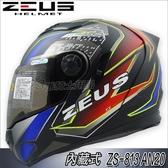 【ZEUS 瑞獅 ZS-813 AN20 抗刮消光黑 紅藍 全罩 安全帽 】 旅跑雙鏡機能帽 內墨鏡 輕量帽 內襯可拆洗