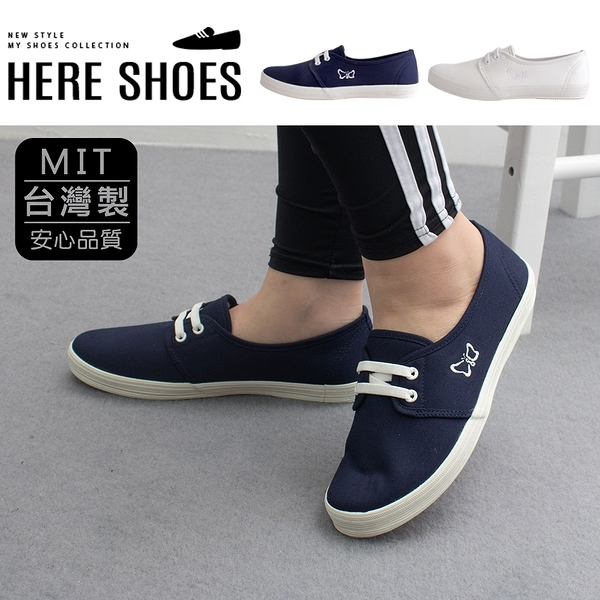 [Here Shoes]MIT台灣製 2cm休閒鞋 復古經典百搭 布面平底免綁帶圓頭包鞋 小白鞋-KB090