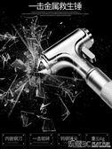 破窗器 汽車安全錘車用多功能逃生錘車窗玻璃擊碎器車載防身錘一秒破窗器 新品特賣