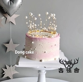 手工珍珠皇冠蛋糕裝飾擺件插牌王冠公主生日派對主題【古怪舍】