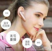 藍芽商務耳機 blue3 無線頭戴耳塞掛耳式開車超小迷你運動藍芽耳機4.0通用  DF  二度3C