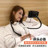 掛脖子懶人支架床頭手機架萬能通用創意看電視神器桌面抖音直播駕【快速出貨八折優惠】