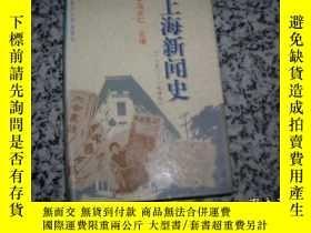 二手書博民逛書店罕見上海新聞史1850-1949Y169501 馬光仁主編 復旦