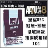 *WANG*【含運】英國AATU超級8《皇室85%鮭魚+鯡魚 低敏無穀挑嘴全齡貓糧》1kg