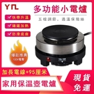 (臺灣現貨)多功能電熱爐 溫奶/泡茶/摩卡壺煮咖啡爐 小電爐溫控加熱爐 雙11推薦爆款