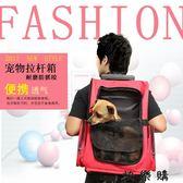 寵物拉桿包拉桿箱雙肩狗狗背包外出便攜寵