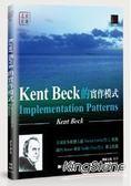 Kent Beck的實作模式(Implementation Patterns)