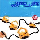神奇畫線感應車 兒童劃線感應小汽車跟筆車玩具畫線坦克挖土機工程車