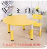 兒童桌子椅子套裝升降桌椅家用學習桌寶寶玩具桌遊戲桌幼兒木桌子【月亮桌搭配蝴蝶升降椅】