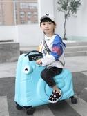 大途可騎行箱兒童拉桿箱女可坐騎行李箱男萬向輪旅行箱24寸拖箱子 萬聖節全館免運 YYP