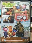 挖寶二手片-B06-029-正版DVD-動畫【花園小尖兵2:趕火車】-國英語發音(直購價)