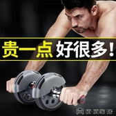 健腹輪 腹肌輪自動回彈男士家用健身減腹運動器材女士練收腹初學者YYJ(快速出貨)