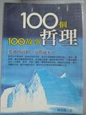 【書寶二手書T9/心靈成長_HHL】100個故事100個哲理_商金龍