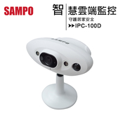 【SAMPO 聲寶】IPC-100D雲端監控攝影機~守護居家安全◆送Micro SD 32G記憶卡