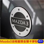 MAZDA馬自達四代【Mazda3油箱蓋類金屬卡夢貼】馬三 五門 油箱貼膜 油箱蓋裝飾贴 保護蓋裝飾貼